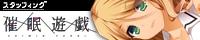 スタッフィング最新作『催眠遊戯』応援中!